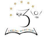 Λογότυπο σχολείου