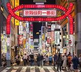 Kabukicho Japan