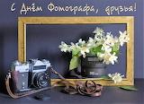 Happy photographer's day