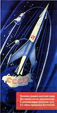 Russian Rocketry Poster
