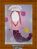 Bioletta-gorgona