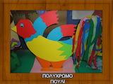 Polixromo-poyli