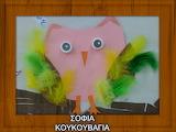 Sofia-koykoybagia