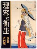 05-japan-magic