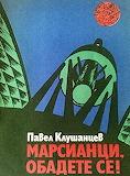 Martians Call 1978 Bulgarian, Paul Klushantsev