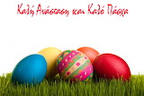 Happy easter 5