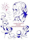 Узнай,как назывался литературный кружок для детей Л.Преображенск