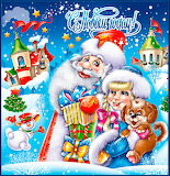 Santa and Snow Maiden