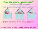 """Игра """"Кто в каком домике живет?"""" - 2."""