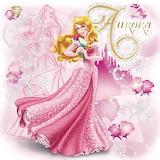 Pretty in Pink Aurora