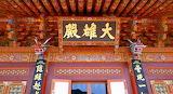 Seoamjeongsa Daeungjeon 15-04054