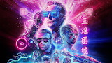 Simulation Theory Artwork